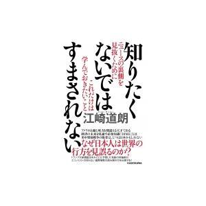 発売日:2018年12月 / ジャンル:社会・政治 / フォーマット:本 / 出版社:Kadokaw...
