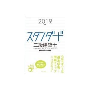 スタンダード二級建築士 2019年版 / 建築資格試験研究会  〔全集・双書〕 hmv