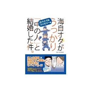 発売日:2018年11月 / ジャンル:コミック / フォーマット:本 / 出版社:秀和システム /...