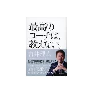 発売日:2018年11月 / ジャンル:ビジネス・経済 / フォーマット:本 / 出版社:ディスカヴ...