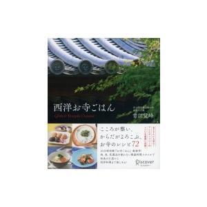 発売日:2018年11月 / ジャンル:実用・ホビー / フォーマット:本 / 出版社:ディスカヴァ...