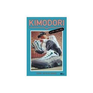 KIMODORI / レイザーラモンRG  〔本〕