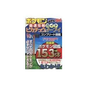 ポケモンLet's Go!最速攻略ガイド ピカチュウ & イーブイ コンプリート図鑑 マイウェイムック 雑誌 ムックの商品画像 ナビ