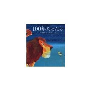 100年たったら / 石井睦美  〔絵本〕|hmv
