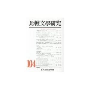 比較文學研究 第104號 / 東大比較文学会  〔全集・双書〕 hmv