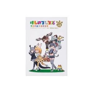 けものフレンズ コミックアラカルト ジャパリパーク編 その3 カドカワコミックスaエース / 少年エ...