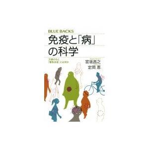 免疫と「病」の科学 慢性炎症とはなにか ブルーバックス / 宮坂昌之  〔新書〕|hmv