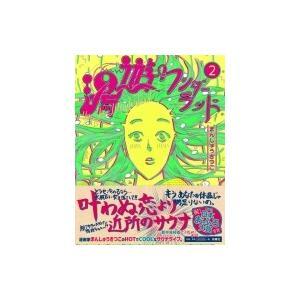 湯遊ワンダーランド 2 / まんしゅうきつこ  〔コミック〕|hmv