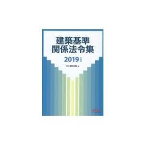 2019年度版 建築基準関係法令集 / Tac株式会社建築士講座  〔本〕 hmv