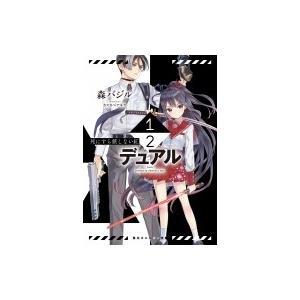 1 / 2 デュアル 死にすら値しない紅 角川スニーカー文庫 / 森バジル  〔文庫〕