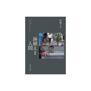 発売日:2018年12月 / ジャンル:アート・エンタメ / フォーマット:本 / 出版社:法政大学...
