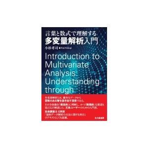 言葉と数式で理解する多変量解析入門 / 小杉考司  〔本〕