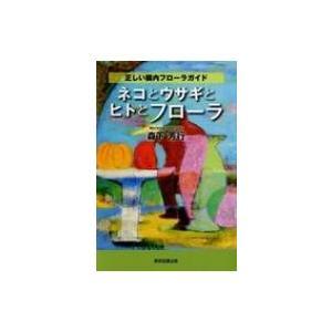 発売日:2018年11月 / ジャンル:物理・科学・医学 / フォーマット:本 / 出版社:東京図書...