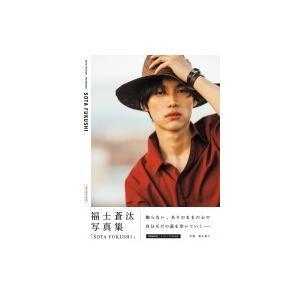福士蒼汰写真集「SOTA FUKUSHI」(+DVD)【初回限定版】 / 福士蒼汰 〔ムック〕