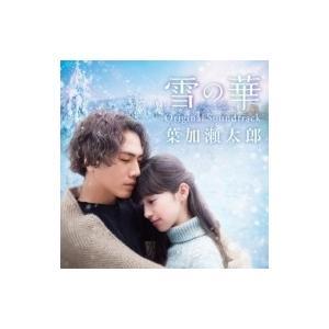 葉加瀬太郎 ハカセタロウ / 『雪の華』Original Soundtrack 国内盤 〔CD〕 hmv