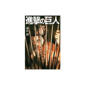 進撃の巨人 27 週刊少年マガジンKC / 諫山創 イサヤマハジメ  〔コミック〕|hmv