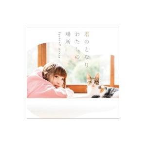 発売日:2019年02月06日 / ジャンル:ジャパニーズポップス / フォーマット:CD Maxi...