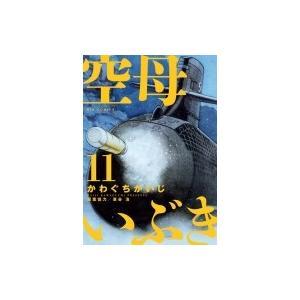 空母いぶき 11 ビッグコミックビッグ / かわぐちかいじ カワグチカイジ  〔コミック〕|hmv