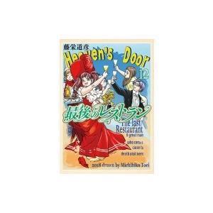 発売日:2018年12月 / ジャンル:コミック / フォーマット:コミック / 出版社:新潮社 /...