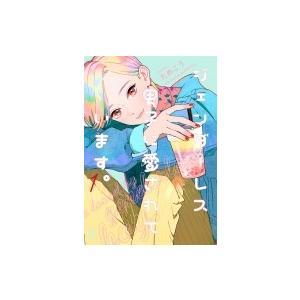 発売日:2018年12月 / ジャンル:コミック / フォーマット:コミック / 出版社:祥伝社 /...