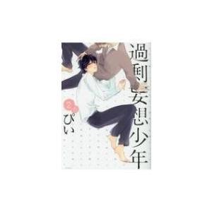過剰妄想少年 2.5 Poe Backs  /  Babyコミックス / ぴい  〔コミック〕 hmv