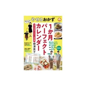発売日:2019年01月 / ジャンル:実用・ホビー / フォーマット:ムック / 出版社:小学館 ...