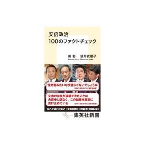 安倍政治 100のファクトチェック 集英社新書 / 南彰  〔新書〕