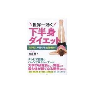 発売日:2018年12月 / ジャンル:実用・ホビー / フォーマット:本 / 出版社:Php研究所...