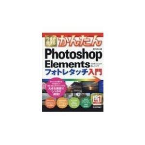 今すぐ使えるかんたんPhotoshop Elements フォトレタッチ入門 / AYURA  〔本...