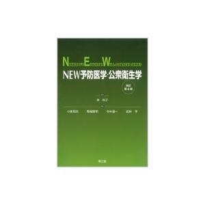 NEW予防医学・公衆衛生学(改訂第4版) / 岸玲子  〔本〕|hmv