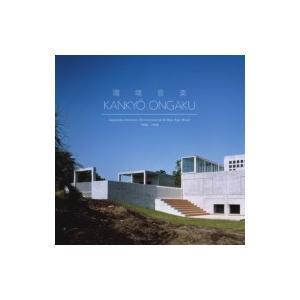 オムニバス(コンピレーション) / Kankyo Ongaku:  Japanese Ambient Environmental  &  New Age Music 1980-1990 輸入盤 〔CD〕|hmv