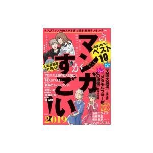 発売日:2018年12月 / ジャンル:コミック / フォーマット:本 / 出版社:宝島社 / 発売...