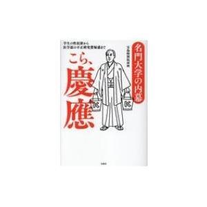 発売日:2018年12月 / ジャンル:文芸 / フォーマット:本 / 出版社:宝島社 / 発売国:...