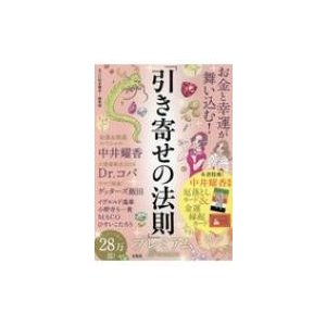発売日:2018年12月 / ジャンル:実用・ホビー / フォーマット:本 / 出版社:宝島社 / ...