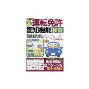 ズバリ合格! 運転免許認知機能検査 TJMOOK / 雑誌  〔ムック〕|hmv