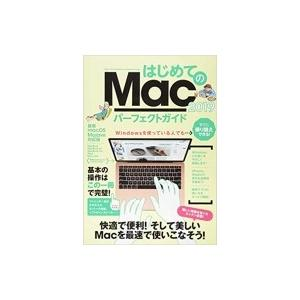 はじめてのMacパーフェクトガイド 2019年 / 書籍  〔本〕