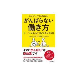 発売日:2019年01月 / ジャンル:文芸 / フォーマット:本 / 出版社:青春出版社 / 発売...