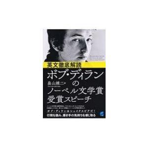 発売日:2019年02月 / ジャンル:語学・教育・辞書 / フォーマット:本 / 出版社:ベレ出版...