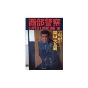 発売日:2018年11月 / ジャンル:アート・エンタメ / フォーマット:本 / 出版社:青志社 ...