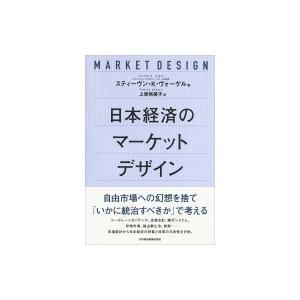 日本経済のマーケットデザイン / スティーヴン・k.ヴォーゲル  〔本〕|hmv