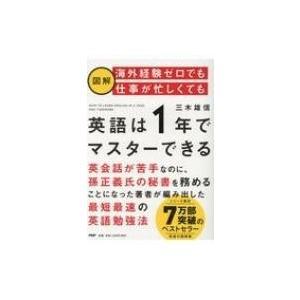 発売日:2018年12月 / ジャンル:語学・教育・辞書 / フォーマット:本 / 出版社:Php研...