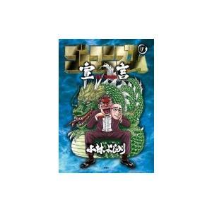 ゴーマニズム宣言 2nd Season 第1巻 / 小林よしのり コバヤシヨシノリ  〔本〕|hmv
