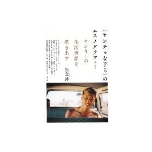 発売日:2018年12月 / ジャンル:社会・政治 / フォーマット:本 / 出版社:青弓社 / 発...