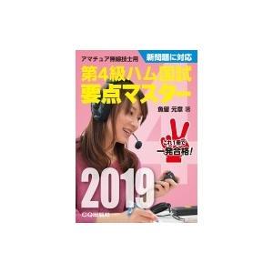 発売日:2018年12月 / ジャンル:建築・理工 / フォーマット:本 / 出版社:Cq出版 / ...