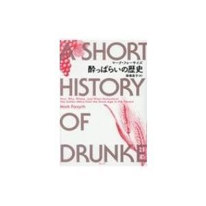 酔っぱらいの歴史 / マーク・フォーサイス  〔本〕|hmv