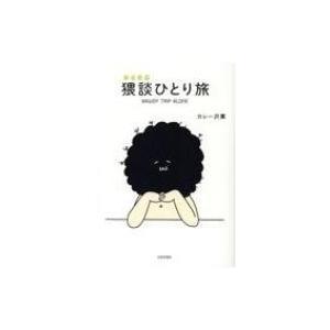 猥談ひとり旅 / カレー沢薫  〔本〕|hmv