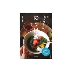 発売日:2018年11月 / ジャンル:実用・ホビー / フォーマット:本 / 出版社:成美堂出版 ...