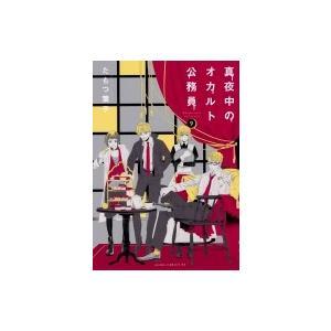 発売日:2018年12月 / ジャンル:コミック / フォーマット:本 / 出版社:Kadokawa...