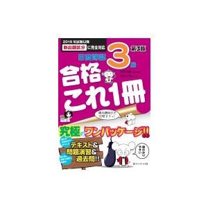 日商簿記3級 合格これ1冊 / 寺尾芳樹  〔本〕
