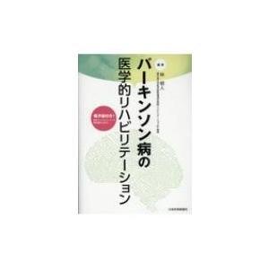 パーキンソン病の医学的リハビリテーション / 林明人  〔本〕|hmv